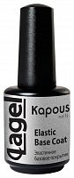 База Kapous Professional Elastic Base Coat 15 мл